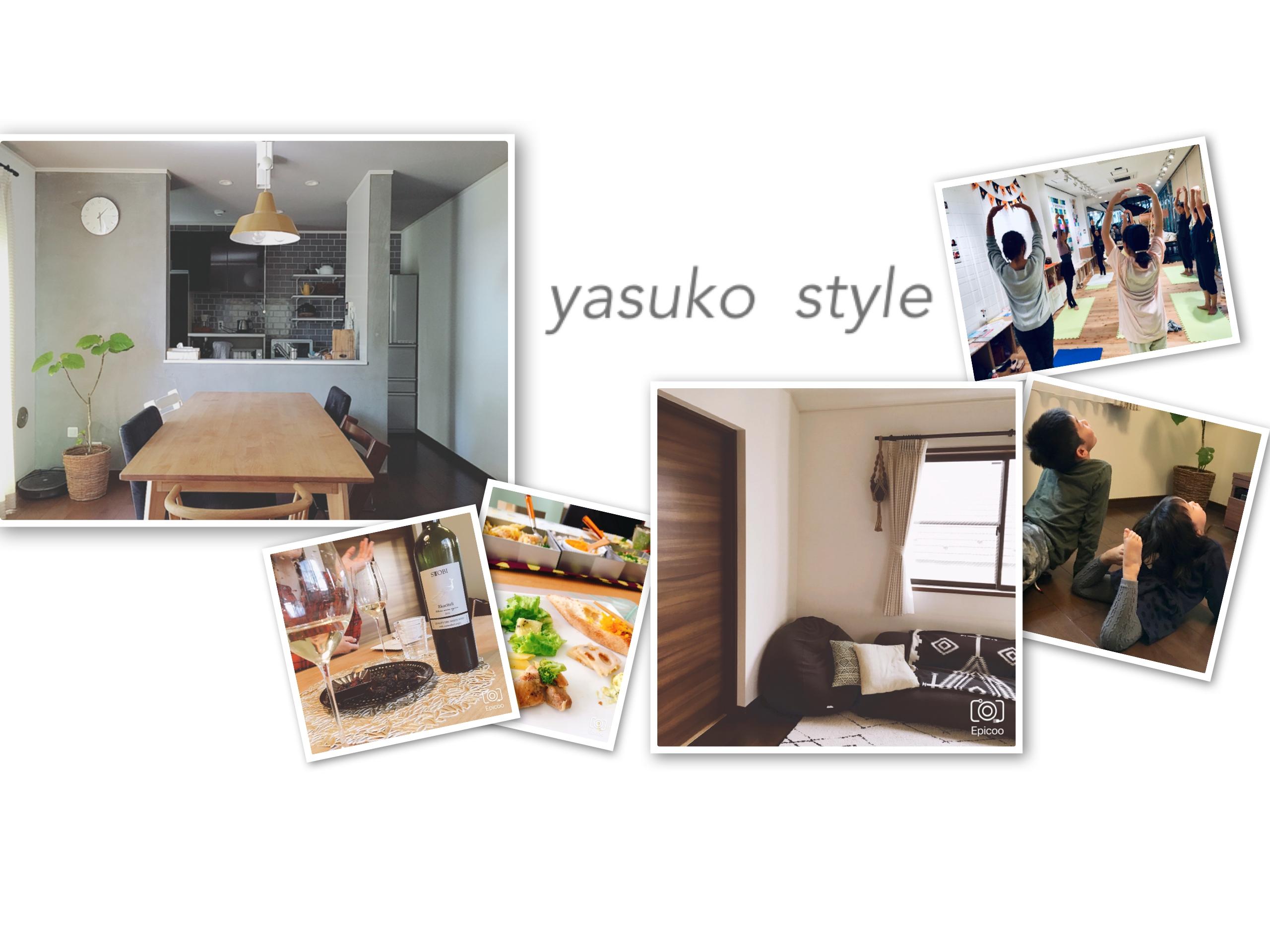yasuko styleはあなたが輝くライフスタイルを提案します
