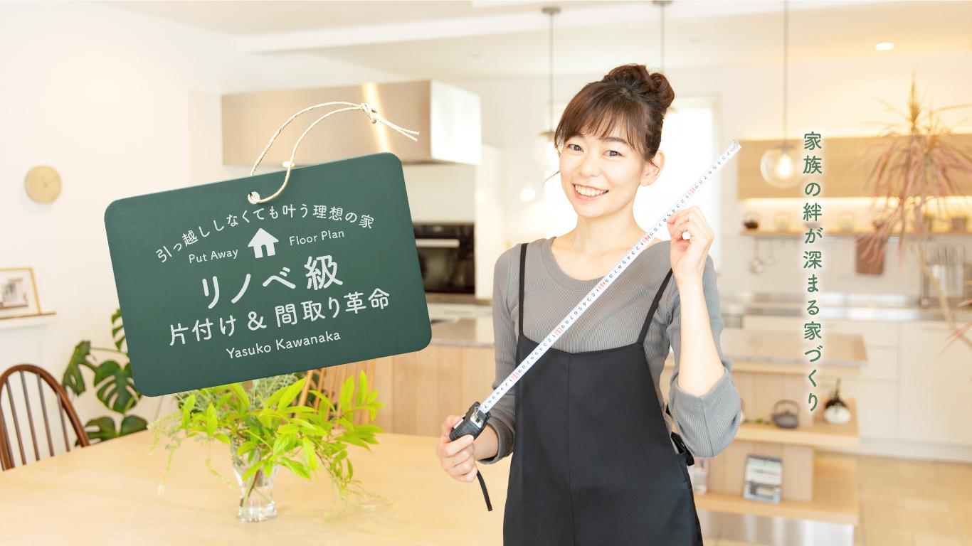 yasuko style