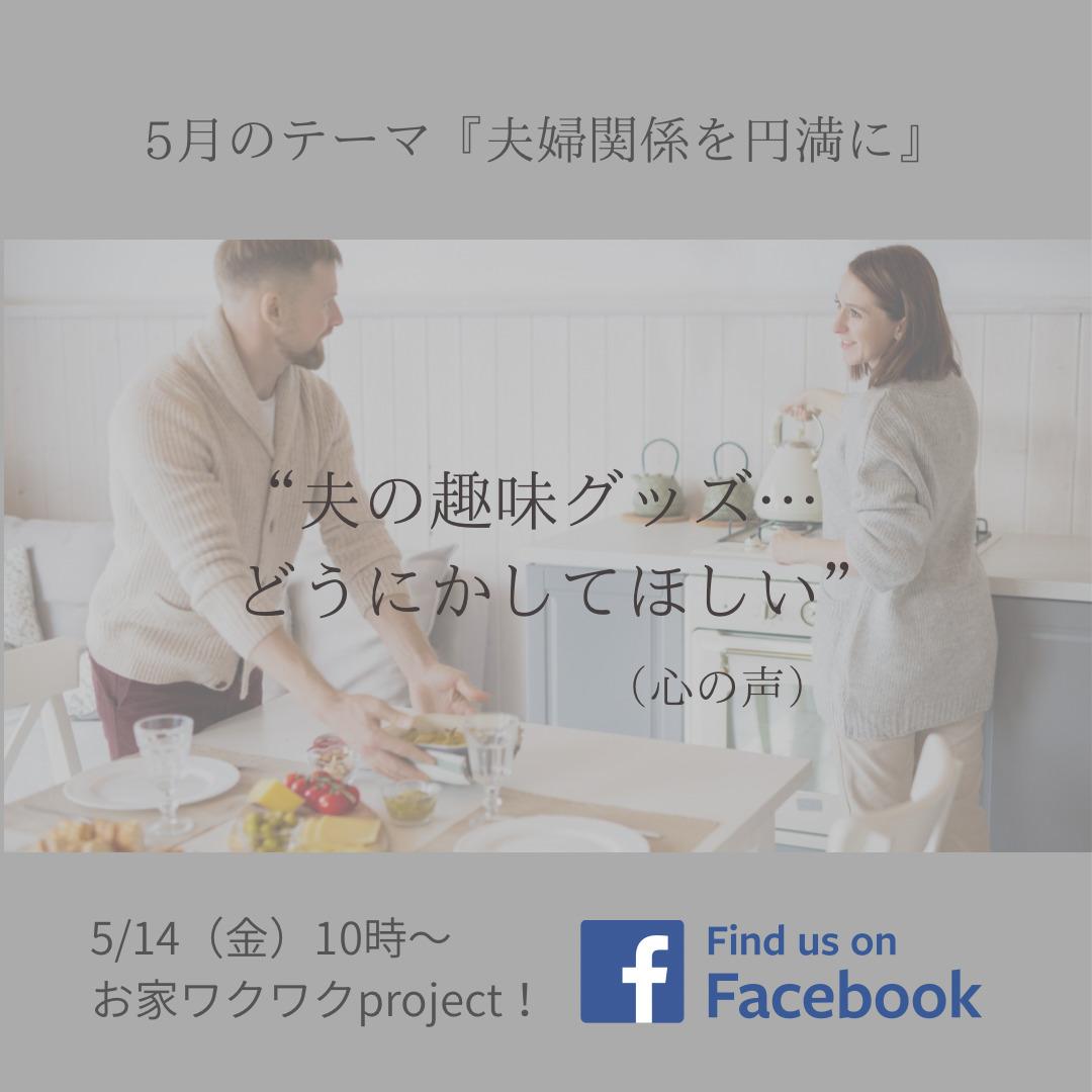 5月のお家ワクワクproject!は夫婦関係円満月間(5/14開催テーマ夫の趣味グッズどうにかして欲しい)