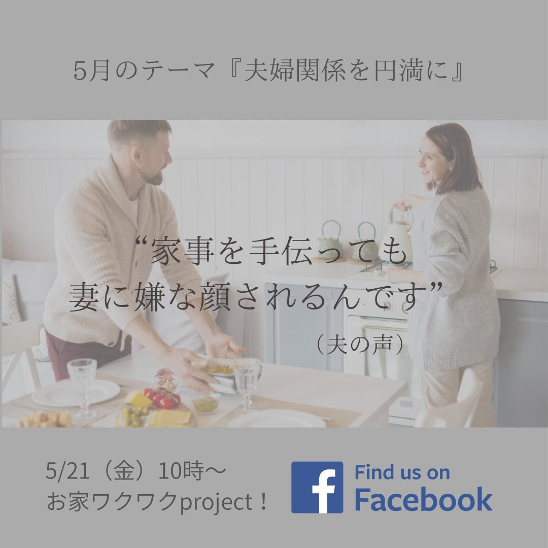 5月のお家ワクワクproject!は夫婦関係円満月間(5/21開催テーマ家事を手伝っても妻に嫌な顔されるんです)