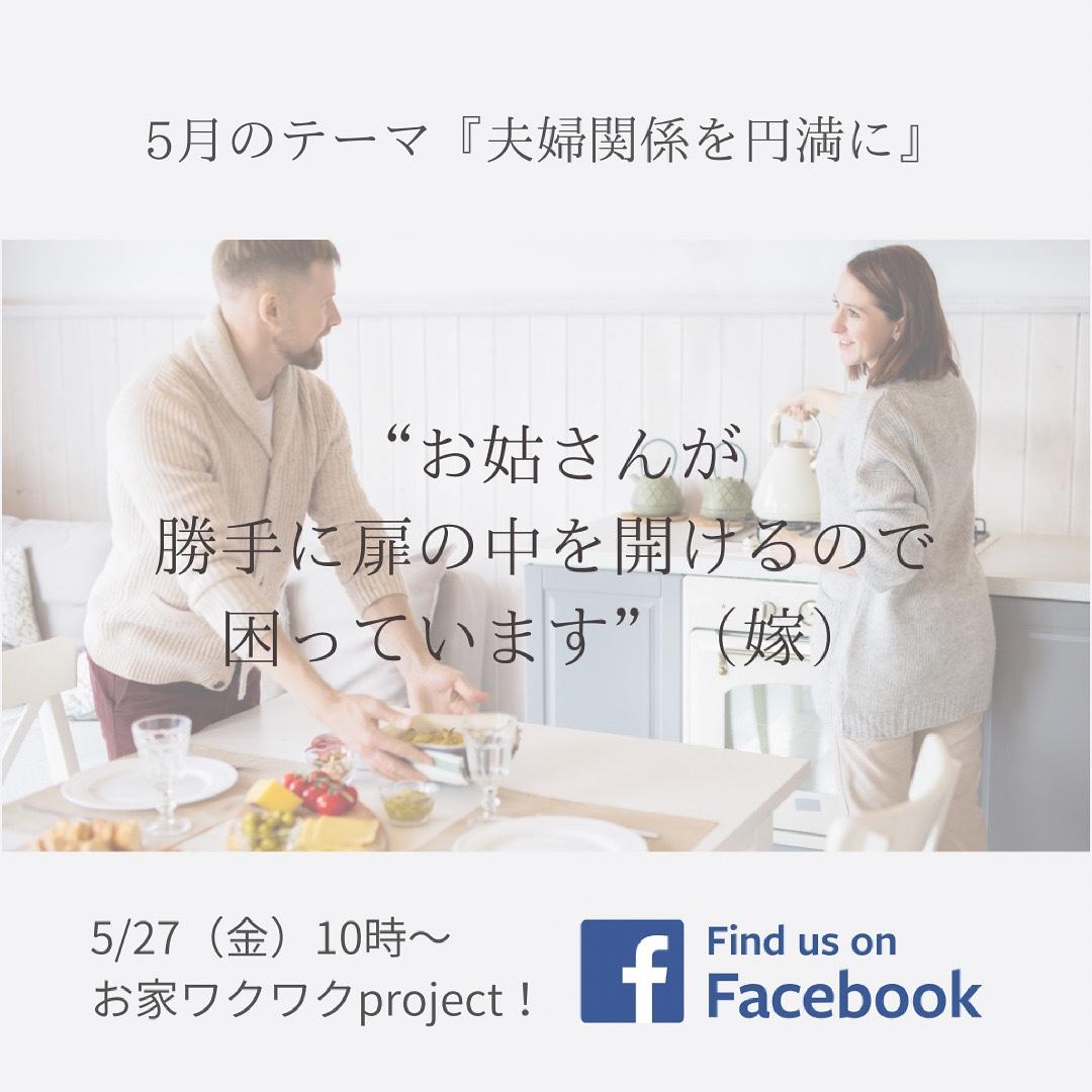 5月のお家ワクワクproject!は夫婦関係円満月間(5/27開催テーマ姑が勝手に収納の中を見られるのが嫌)