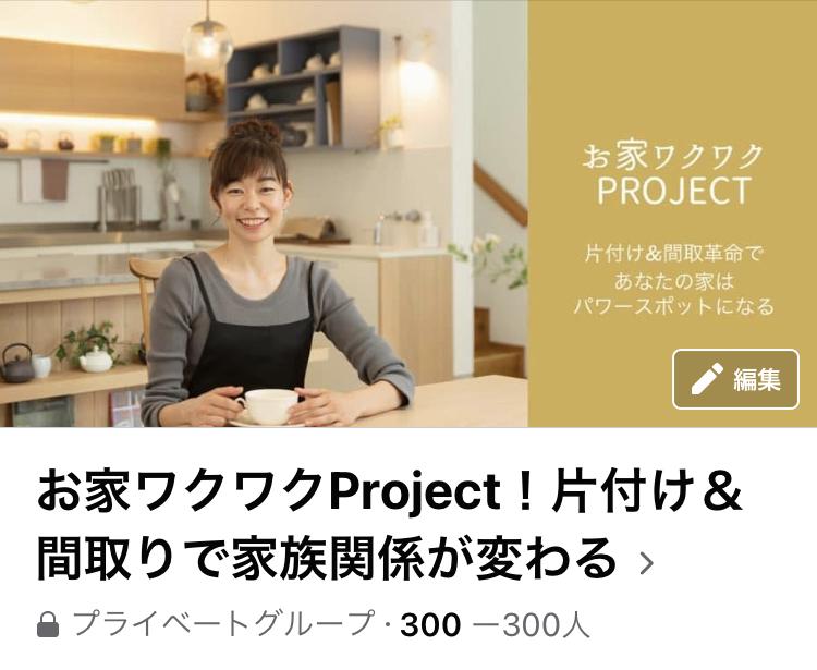 お家ワクワクproject!参加者が300名を超えました!!